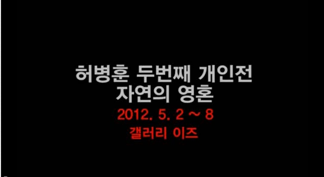 허병훈 두번째 개인展 - 자연의 영혼[리셉션]