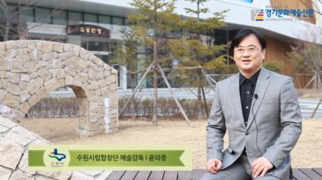 수원시립합창단 윤의중 예술감독 인터뷰