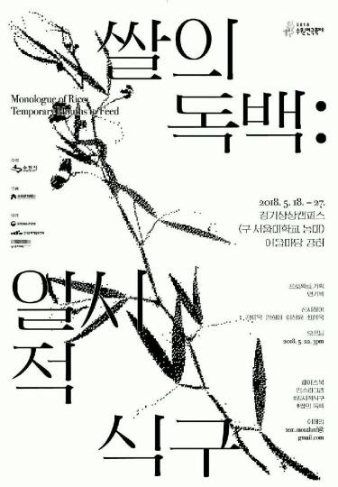 쌀의독백-일시적식구 전시회, 경기상상캠퍼스