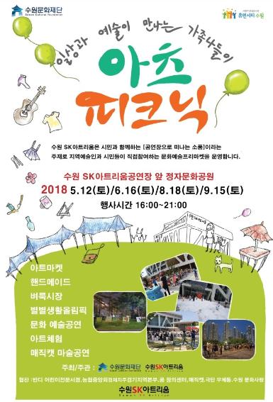 수원 정자문화공원서 9월까지 아츠피크닉 개최