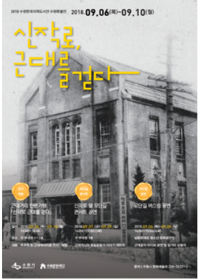 수원한국지역도서전, 수원특별전 - 옛 부국원에서 만나다