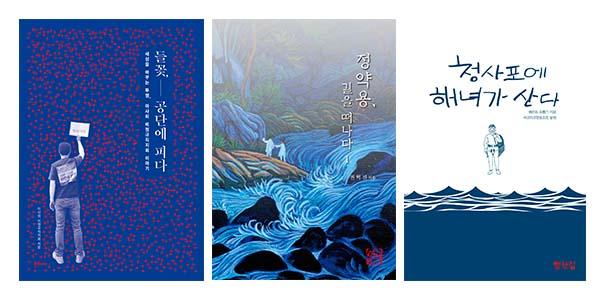 제2회 한국지역출판대상, 천인독자상 대상에 「들꽃, 공단에 피다」선정