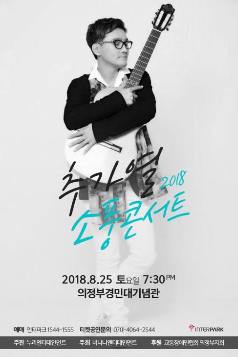 추가열가수의 소풍콘서트 개최