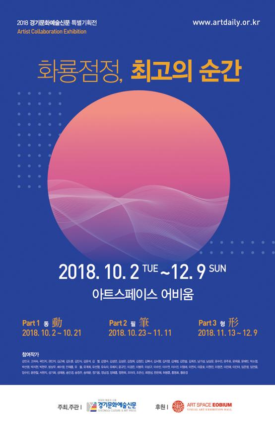 2018 경기문화예술신문 '화룡점정, 최고의 순간' 특별전 개최