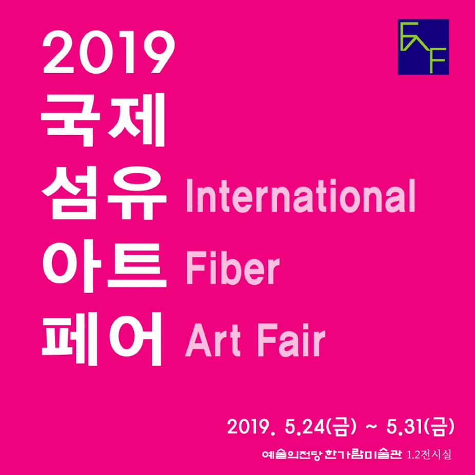 2019 국제섬유아트페어 개최